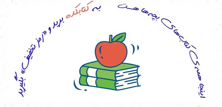 ketabekhodam-library-05-736-fine-01