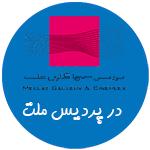 pardis-mellat-gallery-logo-01