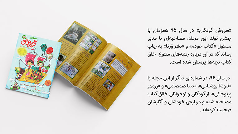 soroush-magazine-description-resume-01