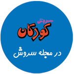 soroush-magazine-logo-01