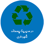 waste-management-logo-01