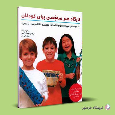 3d-art-workshop-for-children-book-03