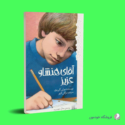 Dear-Mr-Henshaw-novel-cover-01