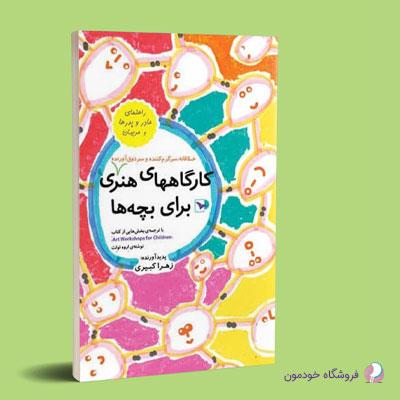 art-workshop-for-children-book-03