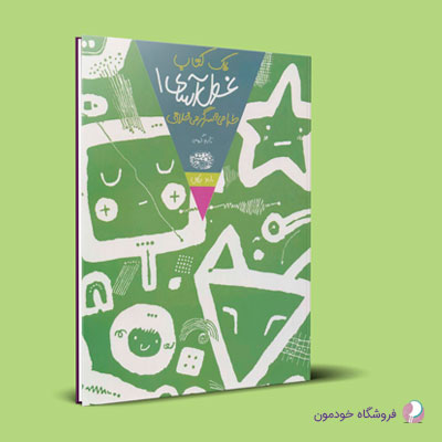drawing-illustrating-education-book-01
