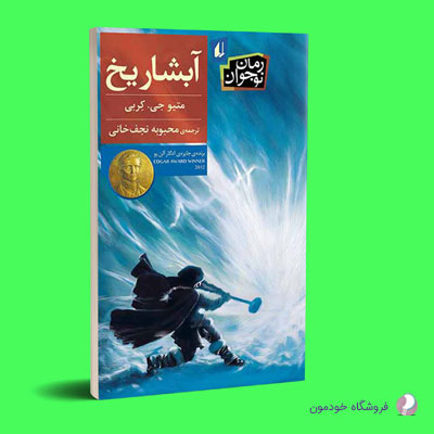 ice-fall-novel-cover