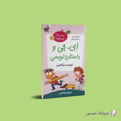 sample-book-shop-khodemoon-03