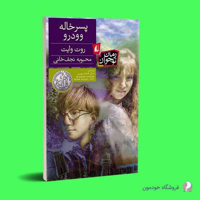 woodrow-cousin-novel-cover-01