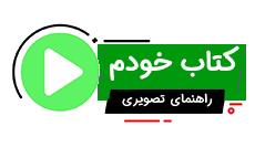 turotourial-video-ketabekhodam-green